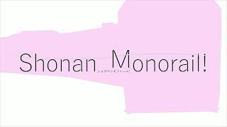 【鉄道PV】Shonan Monorail!
