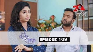 Neela Pabalu   Episode 109   08th October 2018   Sirasa TV Thumbnail