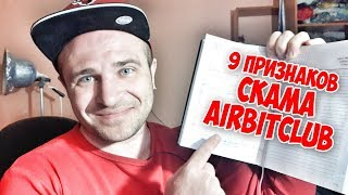 Сколько еще протянет AirbitClub | В AirbiClub СКАМ неизбежен