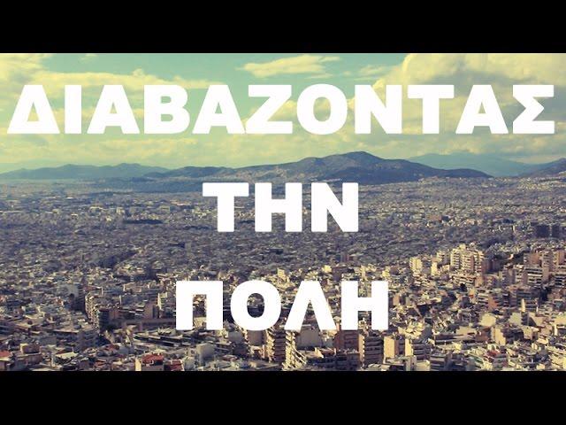 the cricket - Διαβάζοντας Την Πόλη | Εισαγωγή: Αθήνα