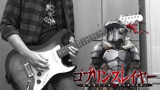 Goblin Slayer Opening - RIghtfully by Mili / Guitar Cover