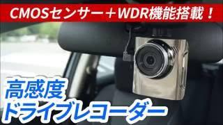 上海問屋 高感度ドライブレコーダー 実機撮影動画