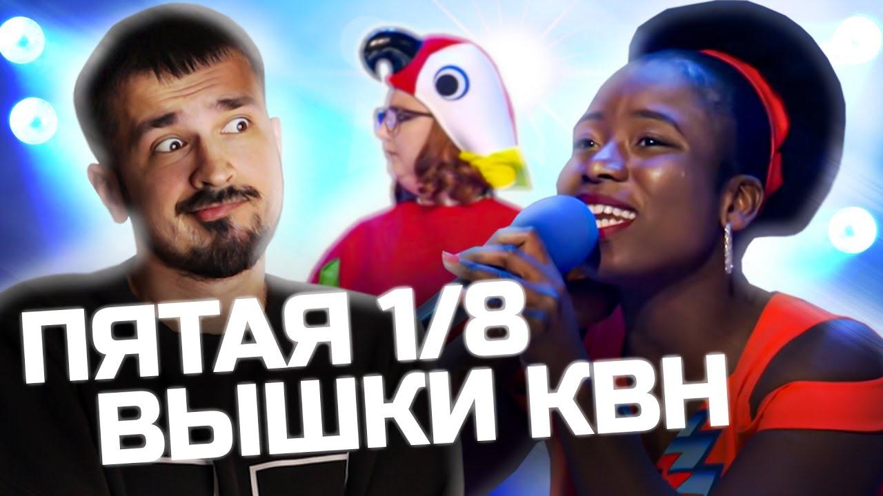 Пятая 1/8 финала  / КВН ОБЗОР / Высшая лига КВН 2021 года