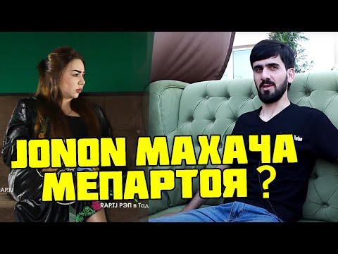 JONON ПЕШИ МУЛЛО РАФТАЙ (RAP.TJ)