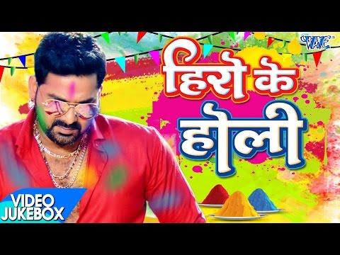 सबसे हिट होली गीत 2017 - Pawan Singh NonStop Holi - Bhojpuri Hit Holi Song 2017 New
