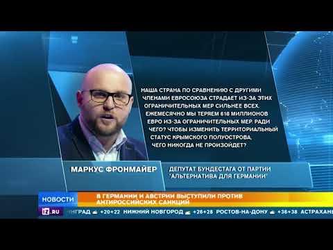 Власти Германии подсчитали убытки из-за антироссийских санкций