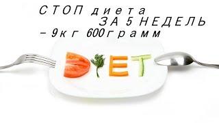 Счетчик калорий или как просто похудеть\диета ЗА 5 НЕДЕЛЬ  - 9 кг 600 грамм #diet #FatSecret #месяц