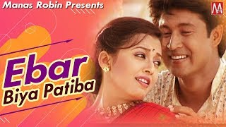 Ebar Biya Patiba | Zubeen Garg | Manas Robin | Junbai Bihu | New Bihu Song 2020 | Assamese Song