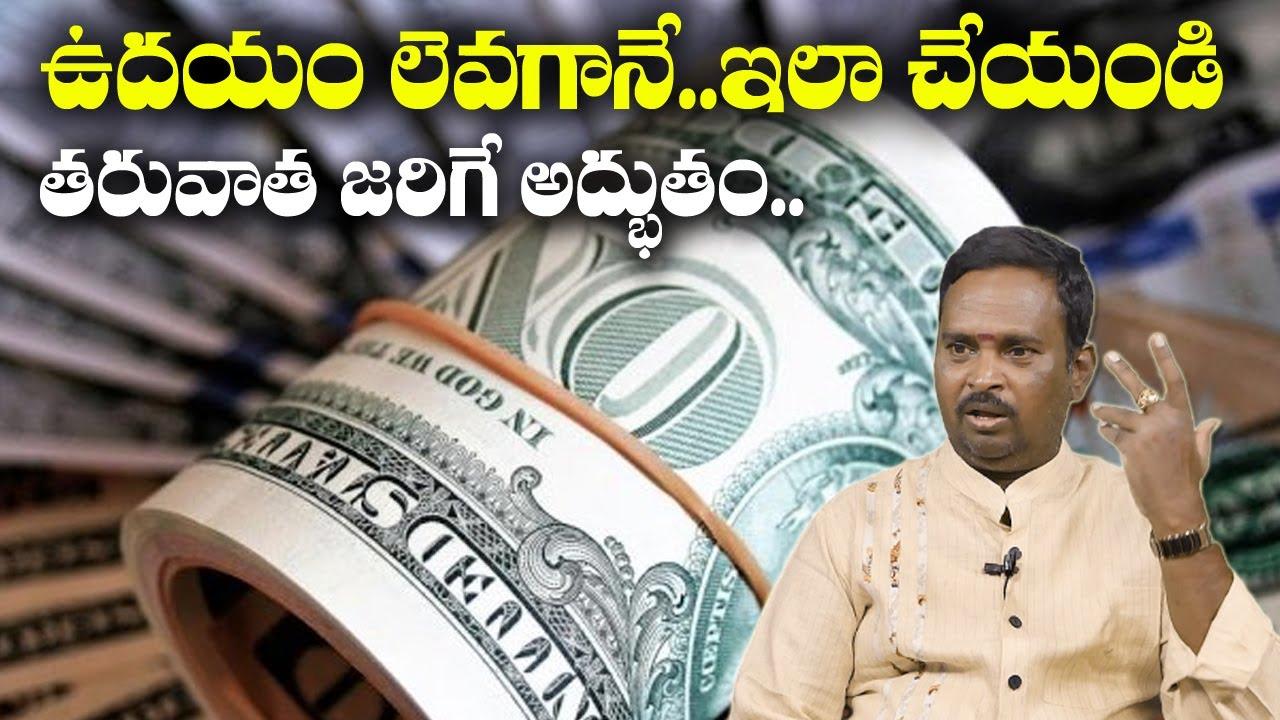 Latest Money Mantra   Anantha Krishna Swamy Money Mantra   Millionare Mantra   DAILY MONEY