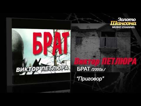 Клип Виктор Петлюра - Приговор