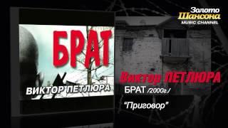 Виктор Петлюра - Приговор (Audio)