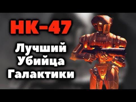 HK-47, САМЫЙ КРУТОЙ ДРОИД ИЗ ВСЕХ!