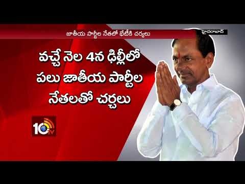 CM KCR to Meet Political Leaders for People's Front Alliance | Hyderabad | 10TV