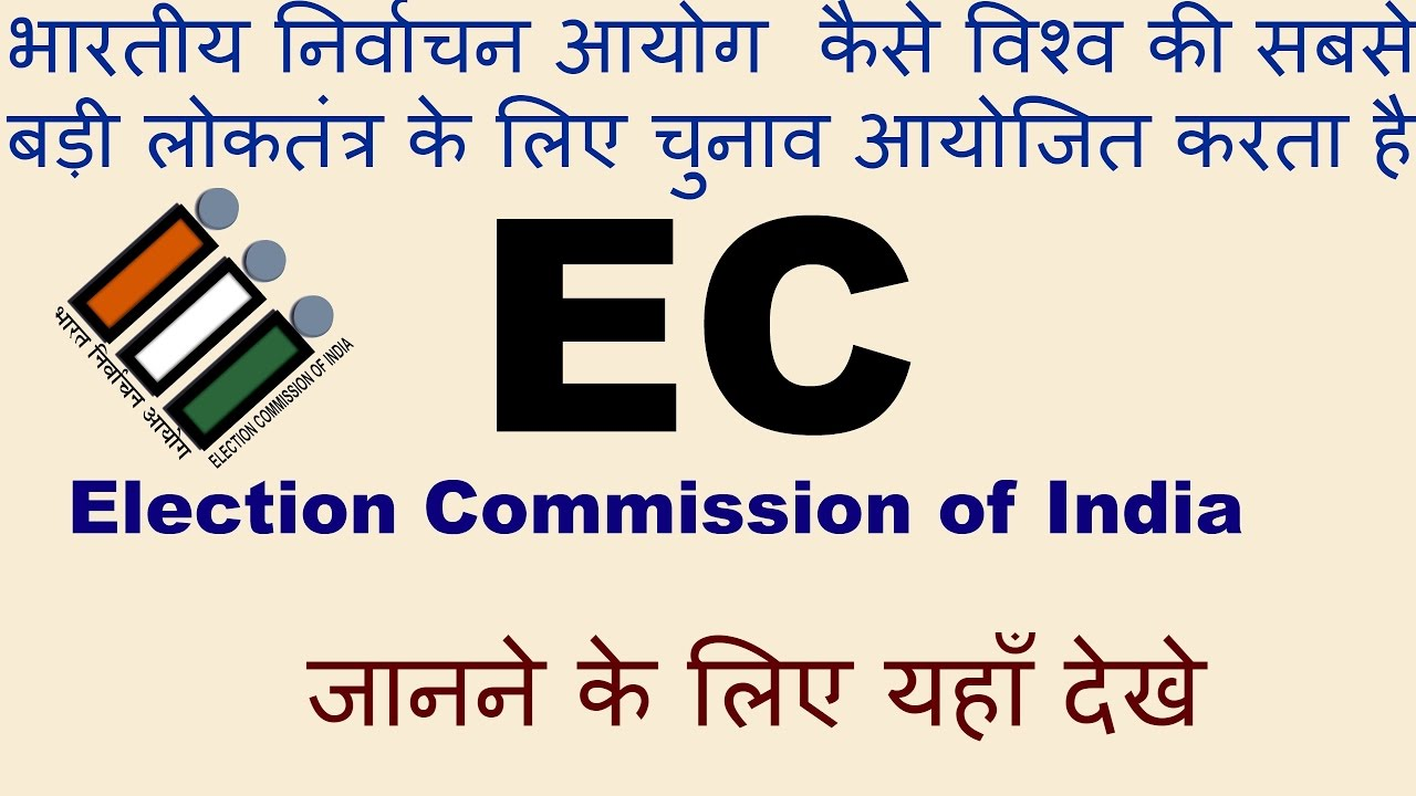election commission procedure Most of us know how elections are conducted in lok sabha but how is a candidate elected to rajya sabha what is the election procedure of the upper house, rajya sabha, also known as the council of states.