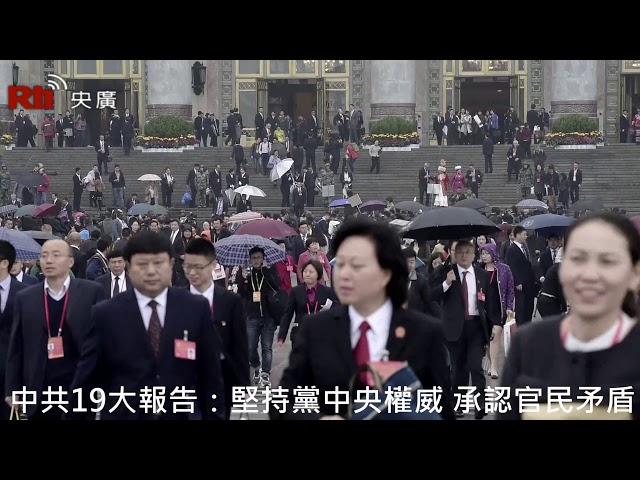 【央廣新聞】中共19大報告:堅持黨中央權威 承認官民矛盾