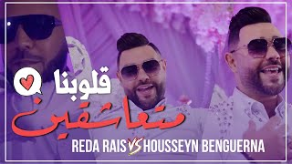 Reda Rais ft. Housseyn Benguerna - قلوبنا متعاشقين - Gloubna metaachkin (Official Music vidéo 2021)