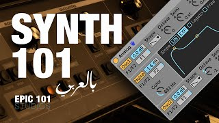 What is a Synthesizer ? بالعربي