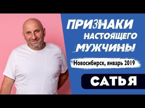 Сатья • По каким признакам обнаружить настоящего мужчину. Новосибирск, январь 2019