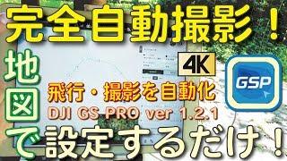 ドローンをルート設定して自動飛行!DJI Phantom 4 PRO(ファントム)DJI GS PROアプリ レビュー『Mavic Proにも対応』