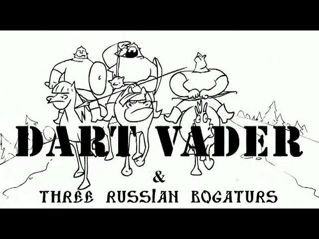 Три Богатыря против Дарт Вейдера/Dart Vader vs Three russian bogaturs