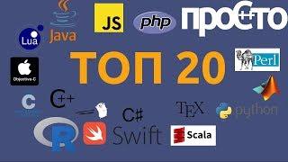 ТОП 20 языков программирования! Список самых популярных языков программирования.