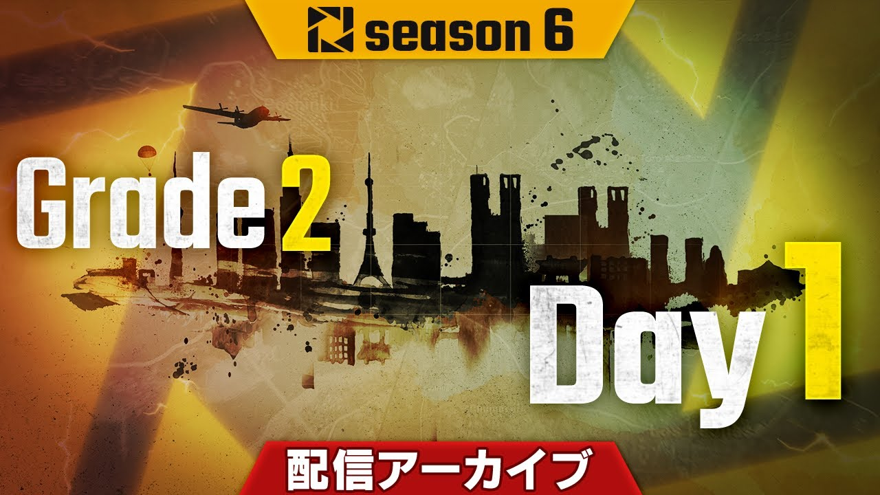 PJSseason6 Phase1 Grade2 Day1/第6回PUBG日本公式リーグ 前半期 二部リーグ 初日