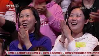 《综艺盛典》 20190523 今晚看你的| CCTV春晚