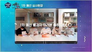 서울과 함께 쿡 페스티벌 1차 예선 심사 현장