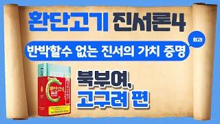 [환단고기 진서론4] 반박할수 없는 진서의 가치 증명ㅣ…