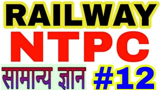 #RRBNTPCExam2019#1stStage(CBT)||Online Gk/GS-History#Railway,Ntpc,Railway,JE,ASM,Exam#12#||Top-45Que
