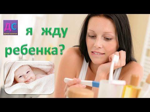ПЕРВЫЕ ПРИЗНАКИ БЕРЕМЕННОСТИ / Как узнать о своей беременности?