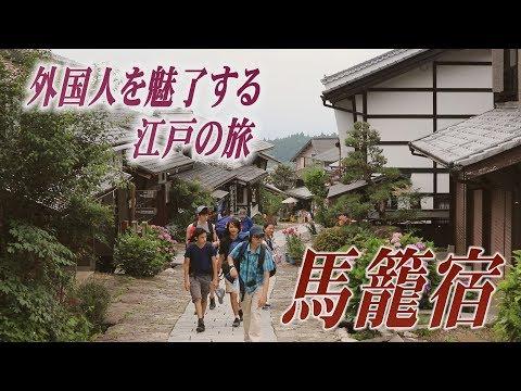 外国人を魅了する江戸の旅 岐阜県中津川市 馬籠宿