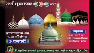 Ya Nabi Salam Alaika , Ya Rasool Salam Alaika by Hafiz Tasawur Attari