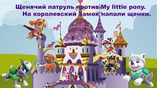 Щенячий патруль против My little pony: Играем в игру на королевский свадебный замок  напали щенки.