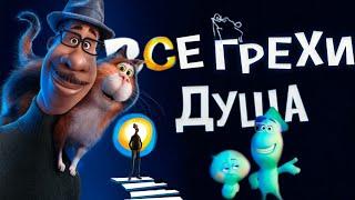 Все грехи и ляпы мультфильма Душа