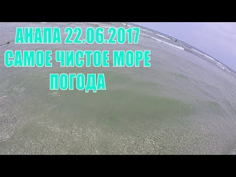 Где находится самое чистое море в Крыму?