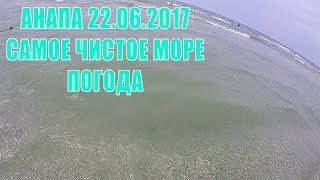 видео Где в Анапе чистое море?