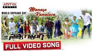 Manase Kanaleva Full Song    Satya Gang Songs    Sathvik Eshvar, Prathyush, Akshita    Prabhas