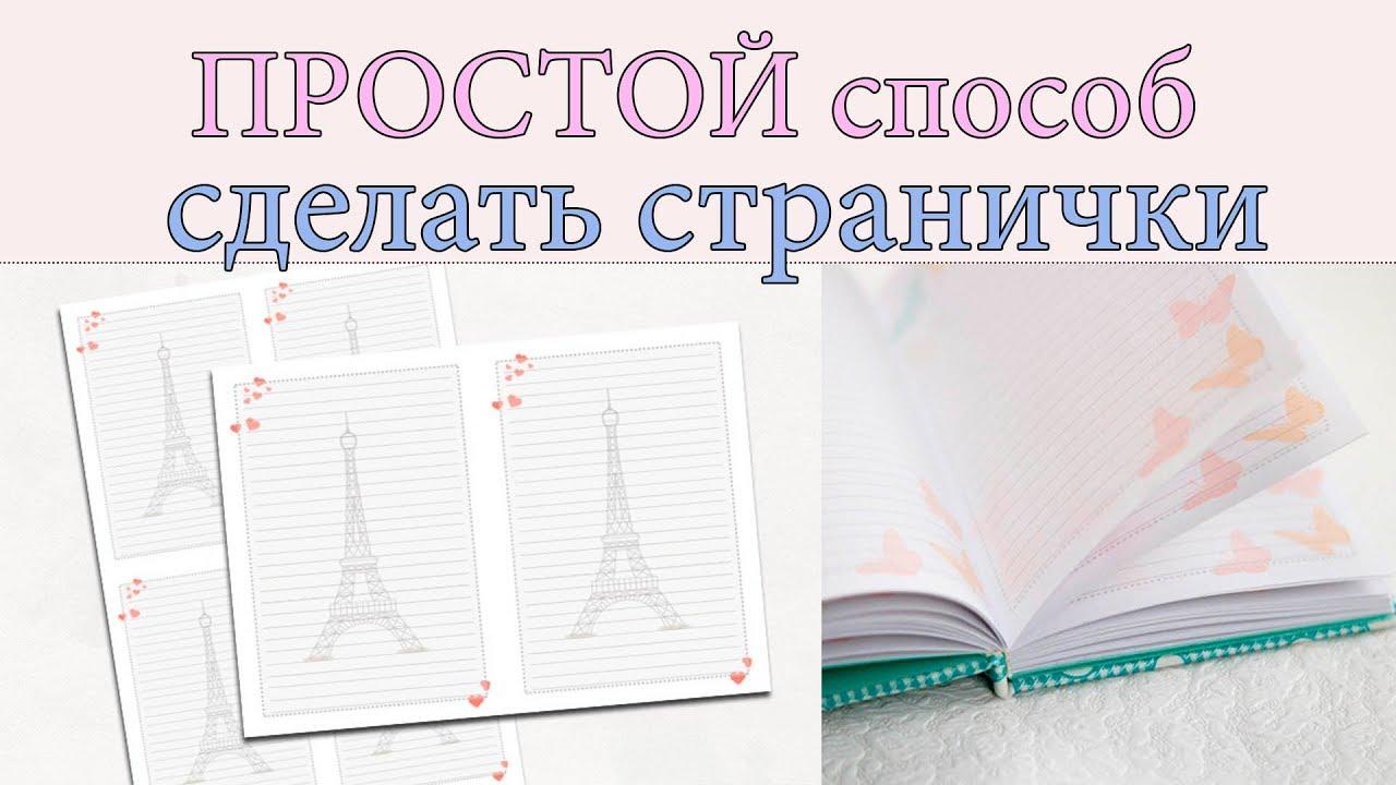 Страницы ежедневника своими руками фото 574