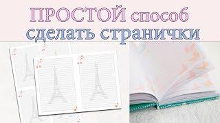 ШАБЛОН страниц для блокнота / БЕЗ Фотошопа / Как сделать странички