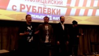Киносериал ТНТ «Полицейский с Рублевки» - презентация в Петербурге(2)