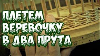 Плетение из лозы- Веревочка в два прута - Азбука плетения - Wickerwork