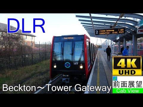 [4K Ride View]DLR(Beckton~Tower Gateway)