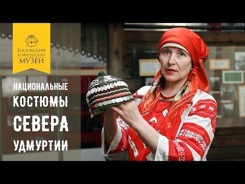 Женские национальные костюмы севера Удмуртии