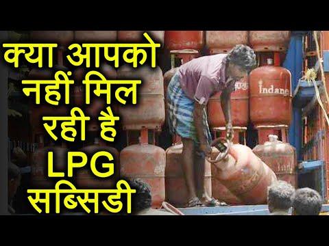 LPG Subsidy: अगर आपके Account में नहीं आ रहा है subsidy का पैसा, तो ऐसे करें check । वनइंडिया हिंदी