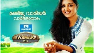 മഞ്ജു വാരിയര് മനോരമ ന്യൂസ് വാര്ത്താതാരം Actress Manju Warrier Manorama News Newsmaker 2014
