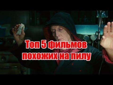 Топ 5 фильмов похожих на пилу