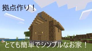 【マイクラ】 # 3 新たな拠点作り!家を作ってみた!