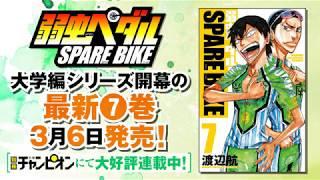 弱虫ペダル SPAREBIKE(4)