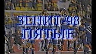 Зенит-98. Пятые